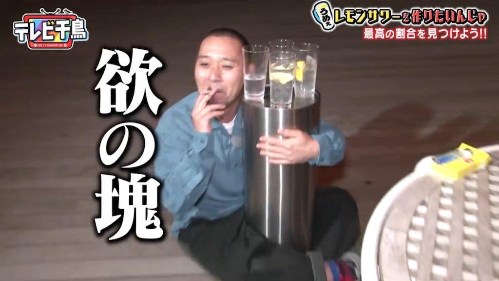 千鳥 サワー テレビ レモン