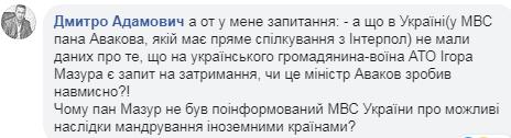 РФ в очередной раз использовала инструменты Интерпола для политических преследований граждан Украины, - Аваков - Цензор.НЕТ 2878