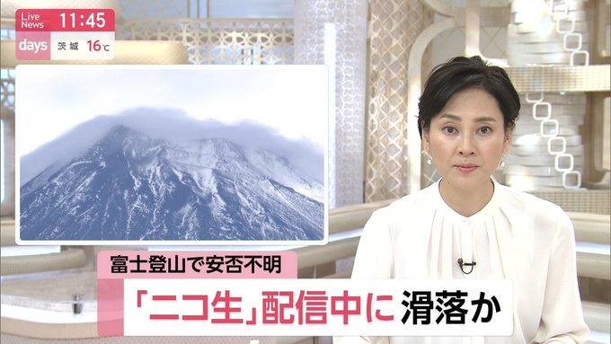 富士山 ニコ 生
