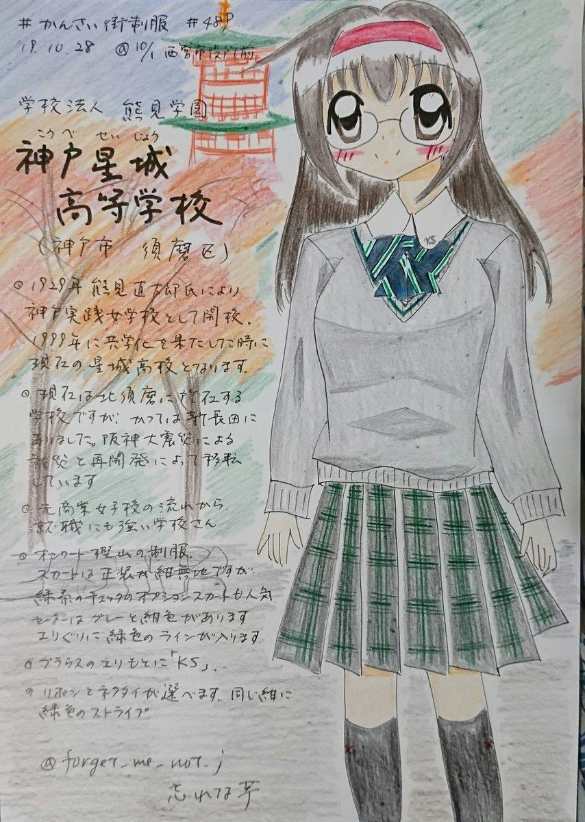 (68,768) #かんさい街制服 その489神戸星城高校さん。1929年に神戸実践女学校として長田に開校。震災を経て妙法寺へ。商業科を汲むキャリアコースは就職にも強い。セーターの間服はグレーと紺から。緑系のチェックスカートはオプション。リボンのストライプに星が入ります。リボンかネクタイを。