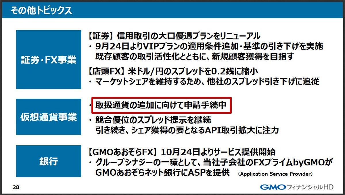 GMO、取り扱い仮想通貨の追加に向けて申請手続き中。 #NEM が含まれていますように…、#Catapult の後でいいけど。