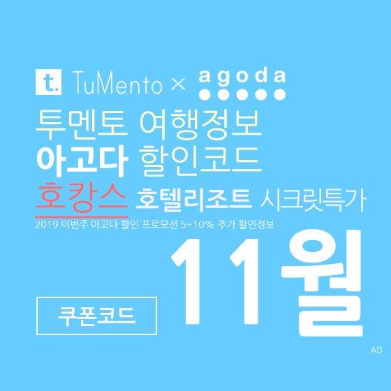 아고다 11월 할인코드 2019 지역별 5~10% 추가 할인혜택 매일 공개