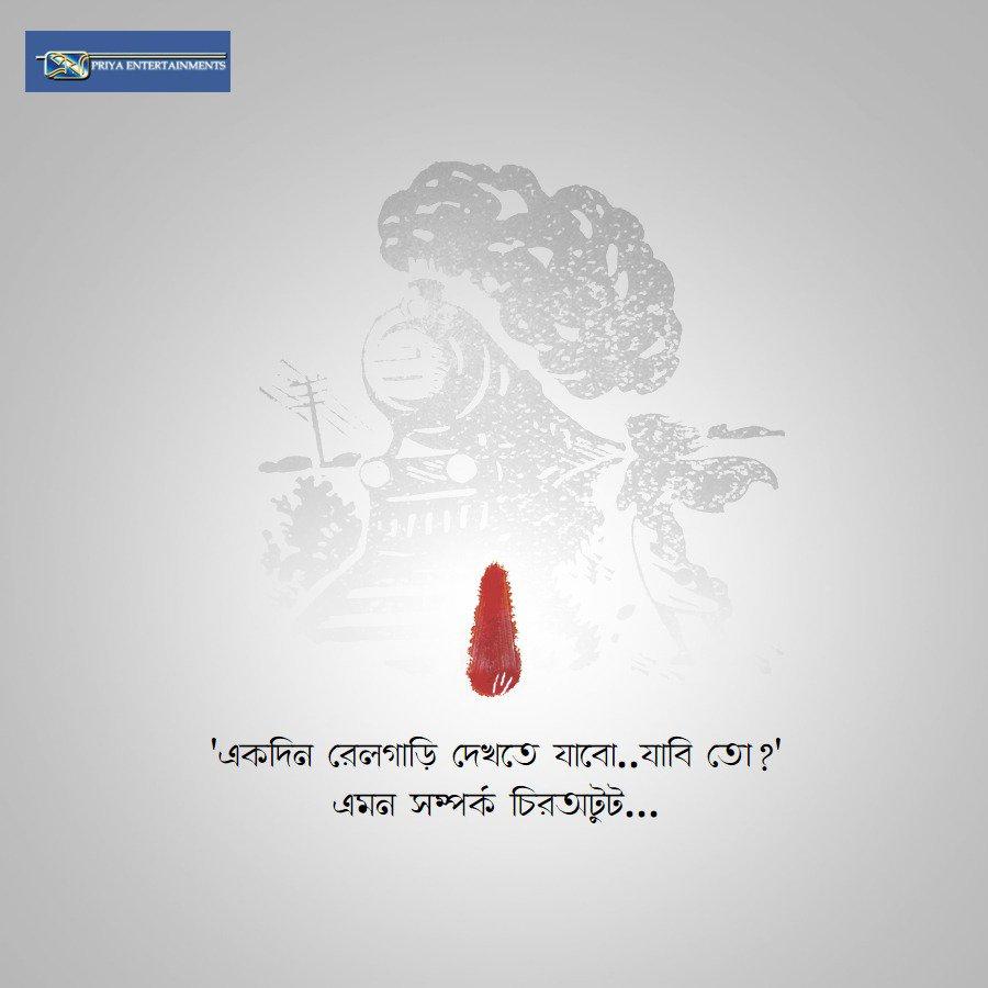 A heartfelt tribute to 'pother panchali' on this auspicious day of Vai Dooj.  #HappyVaiDooj #PriyaCinema #Kolkatapic.twitter.com/2FSPRw8DJB
