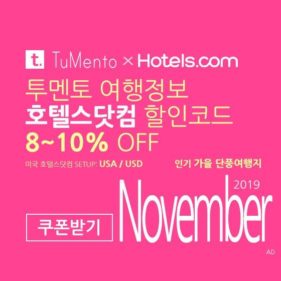 호텔스닷컴 11월 할인코드 8~10% OFF Hotels.com Promo code coupon 미국버전 2019