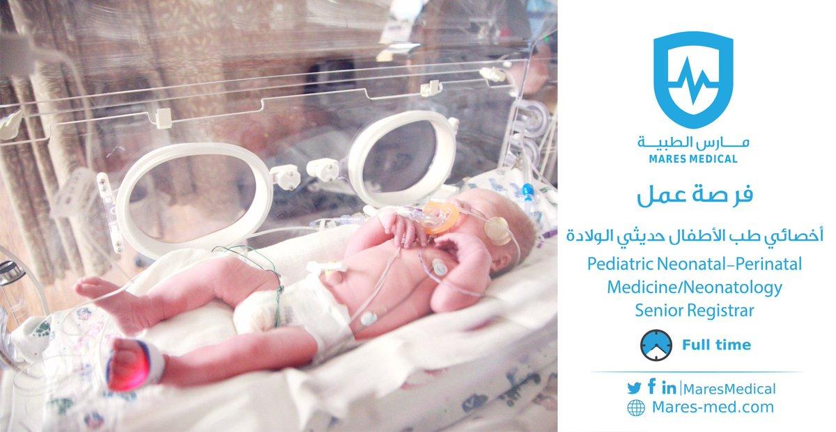 فرصة عمل لأخصائي طب الأطفال حديثي الولادة    بمدينة #جدة  للمزيد من المعلومات: https://t.co/LmnTyGx0Tk
