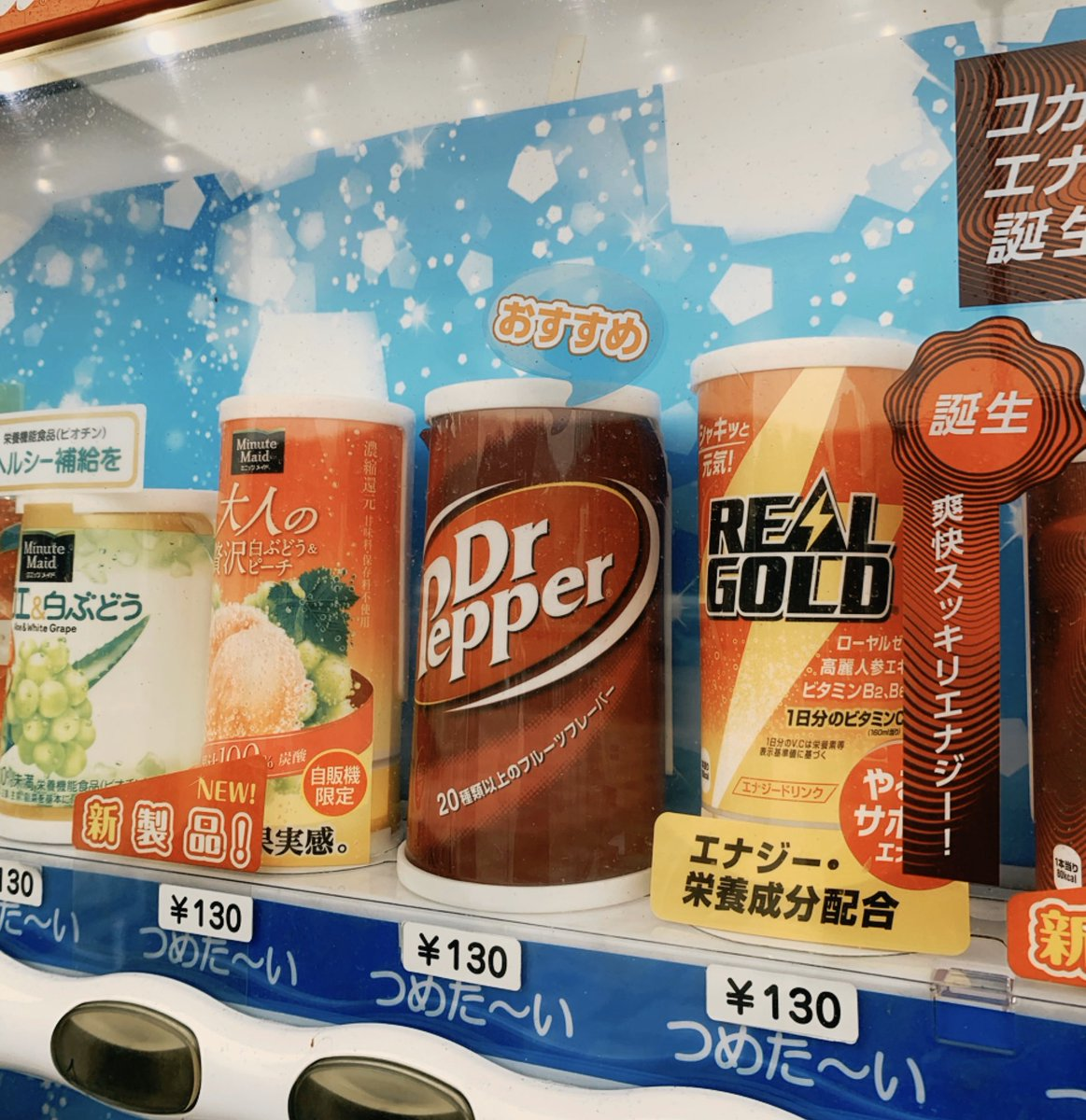 感動~🥺初めて見ました☺️ドクペが並んでる自動販売機😆しかも、おすすめ~😍金沢ではそんな自動販売機見た事ないから思わず買ってしまいました💕長女シャト-♡#肉大好き #ドクペ#風俗 #求人 #デリへル #金沢 #富山 #長野 #体験入店 #wワーク