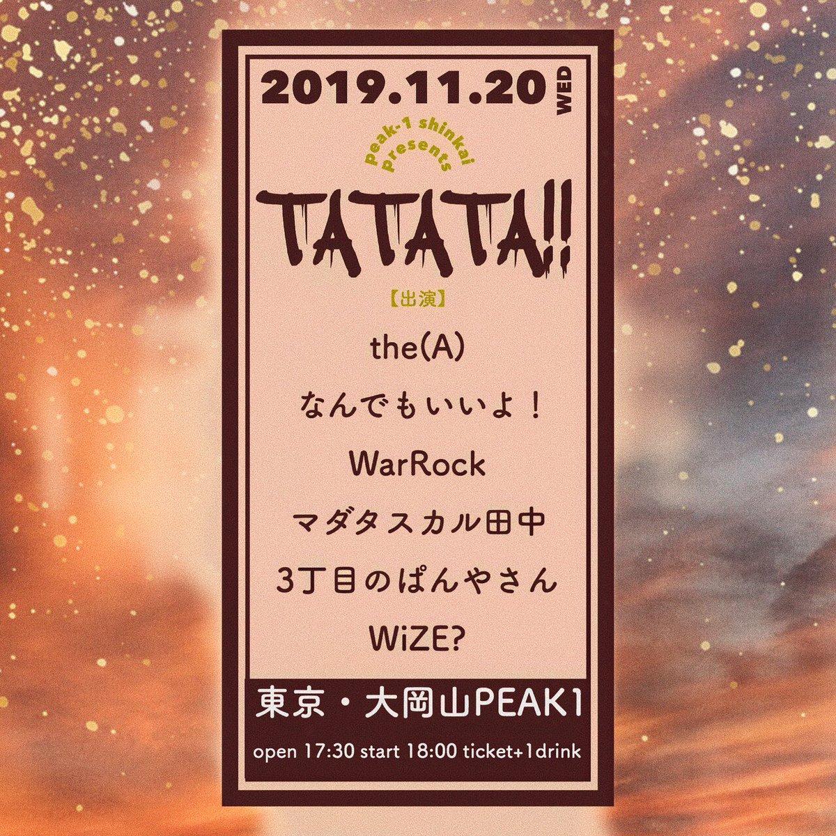 RT @3choume_pannya: 🌱11月20日の水曜日にTATATAにぱんや出ます!! 大岡山のpeak-1でやります! 出番は18:35から! 取り置きの連絡待ってます🥐🍞 https://t.co/AmRNYOTf0t