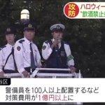 渋谷のハロウィンの安全対策に1億円投入!?そのことについて渋谷センター商店街振興組合理事長のコメント!