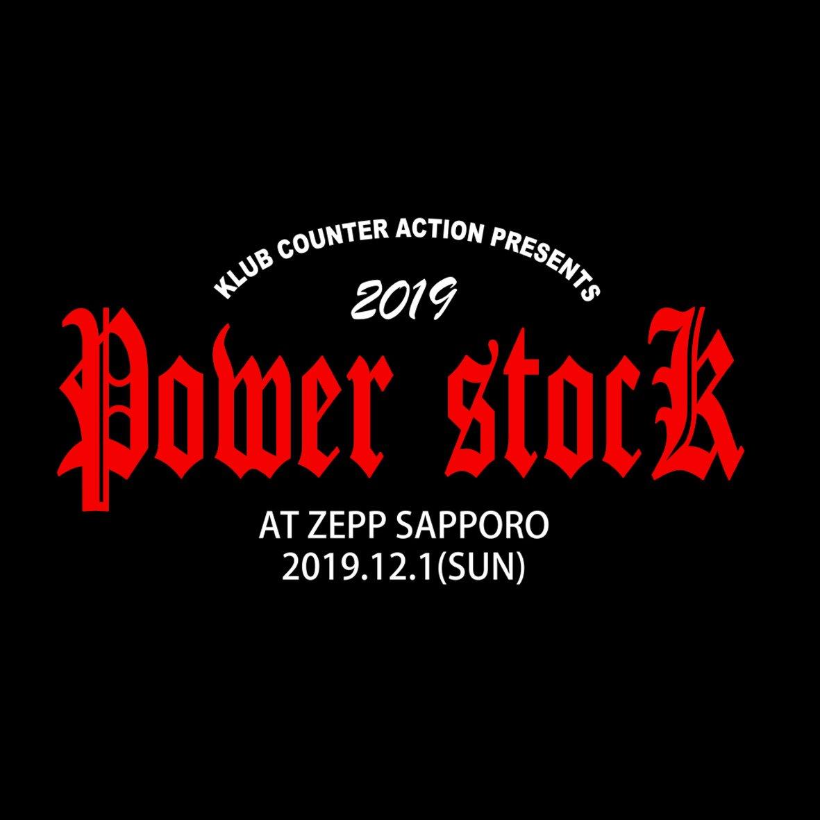 【チケット最終販売】POWER STOCK 2019 in ZEPP SAPPORのチケットが通販キャンセルに伴い最終販売決定。数に限りがありますので、お早めにお買い求め下さい。(お一人様一枚 / クレジットカード・キャリア決済のみ)EXTRA GIGのチケットも好評販売中です。ご購入は
