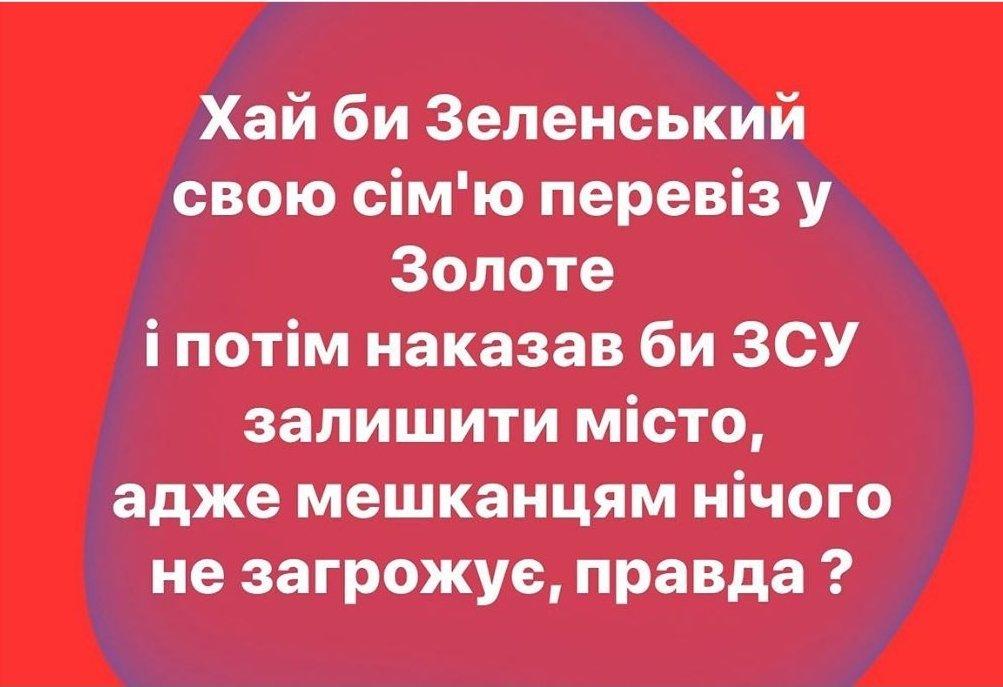 ВСУ готовы защитить жителей Золотого в случае провокаций, - командующий ООС Кравченко - Цензор.НЕТ 775