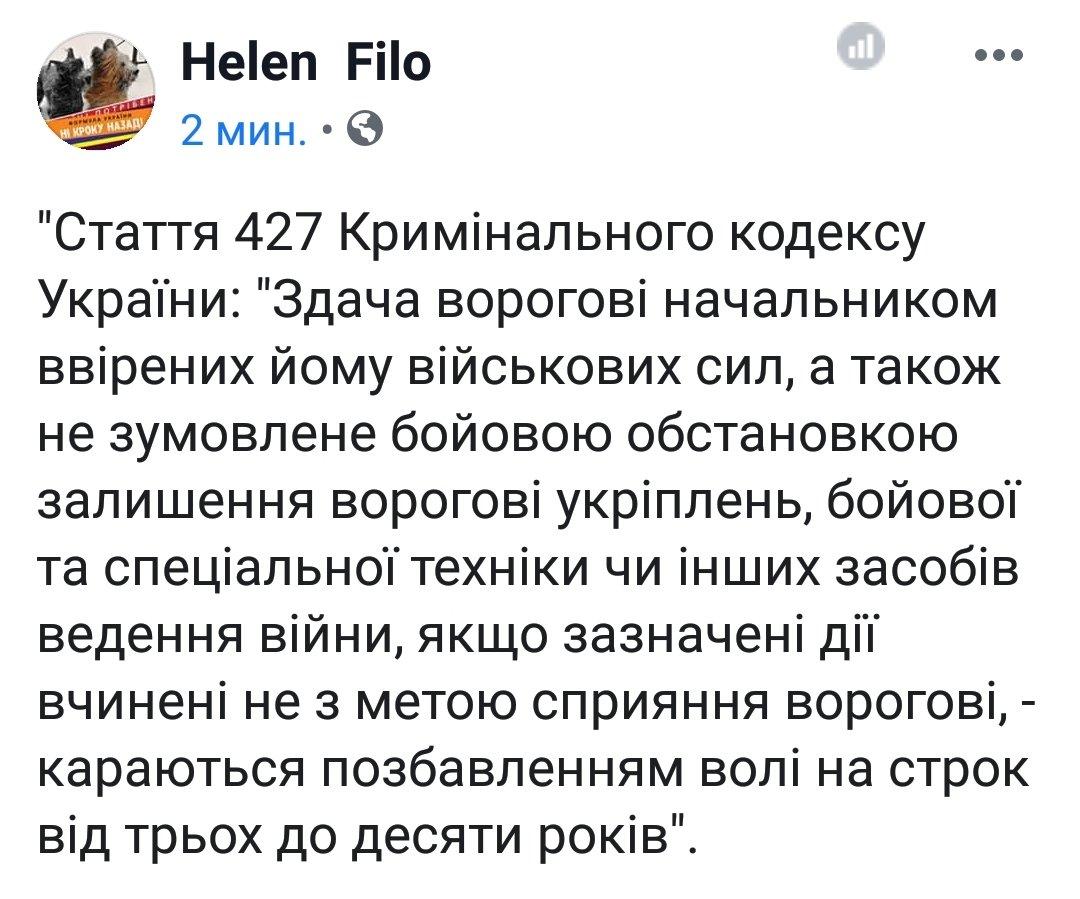 Золотое-4 не является участком разведения, на участках разведения обстрелов не было, - командующий ООС Кравченко - Цензор.НЕТ 7352