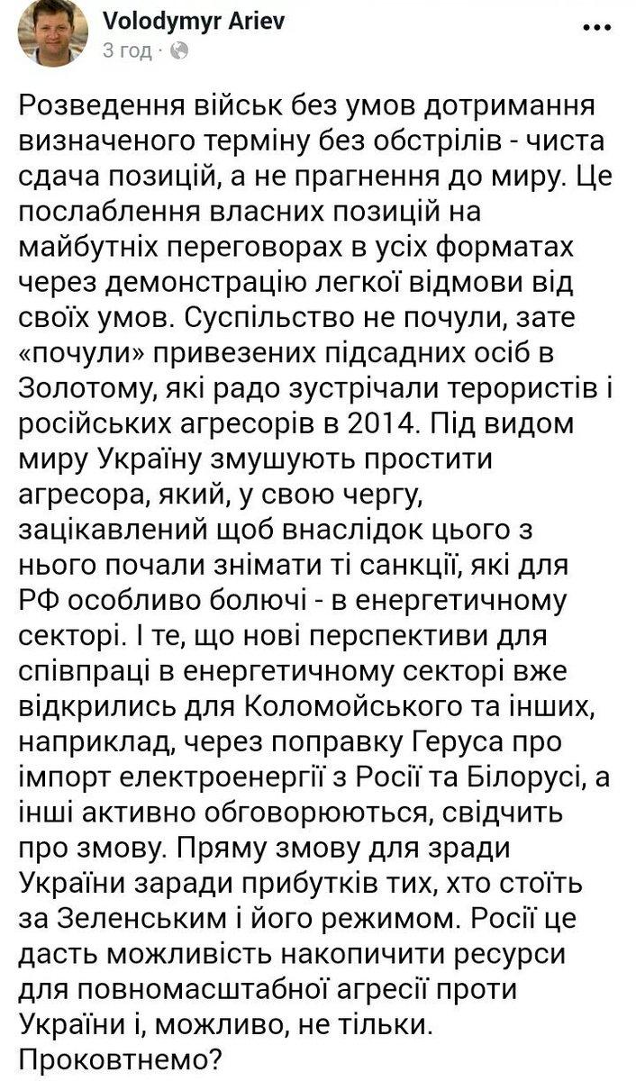 Сил полиции достаточно, чтобы обеспечить безопасность в Золотом и отреагировать на возможные провокации, - Аваков - Цензор.НЕТ 7374