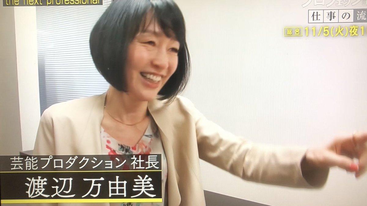 社長 渡辺 万由美