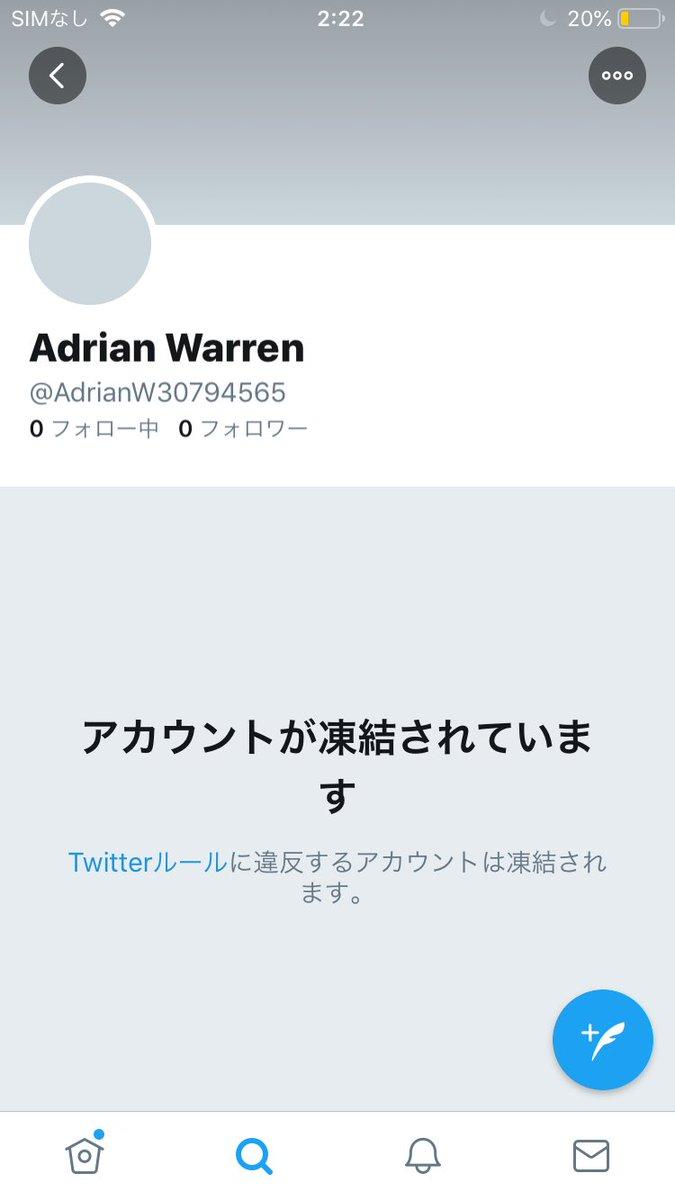 アカウント 削除 の twitter