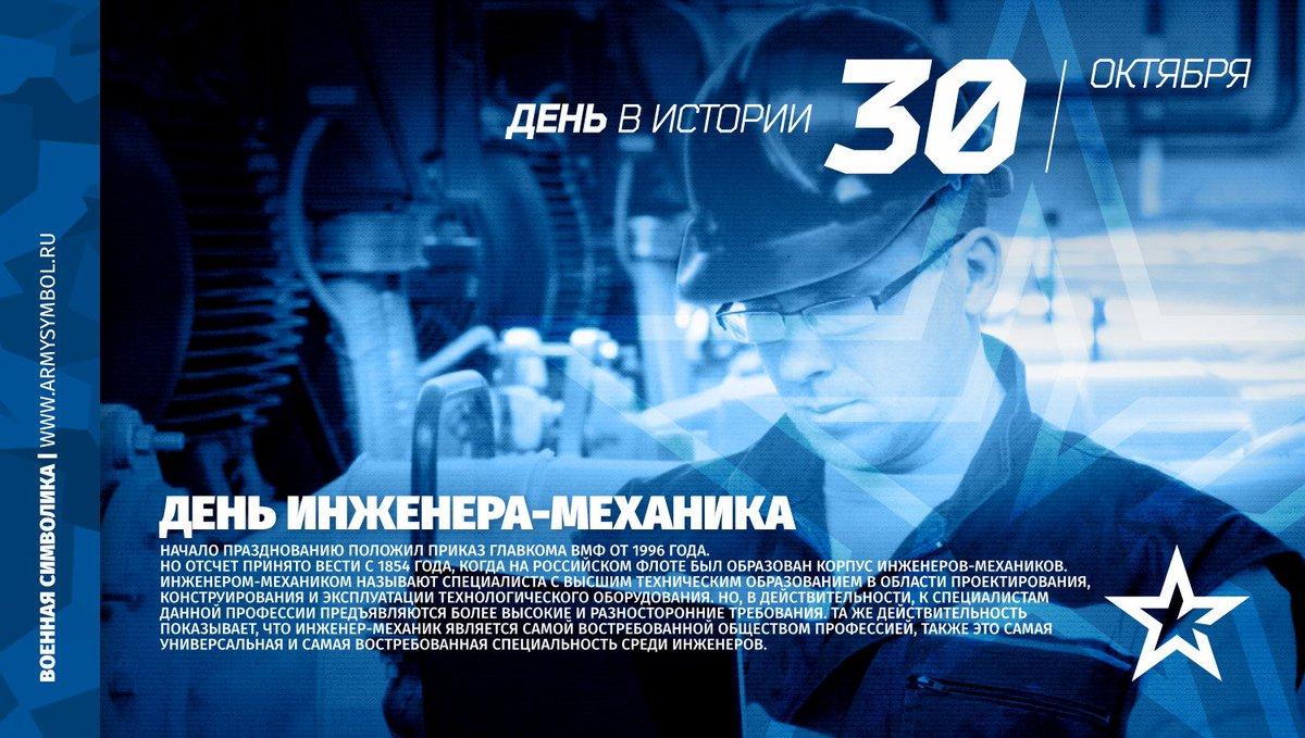 территории действует поздравления с днем инженера военного времени что древней руси