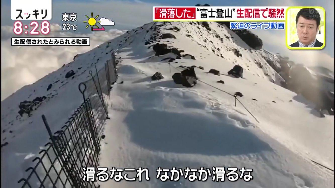 滑落 富士 動画 登山