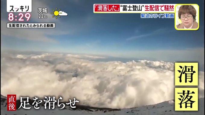 富士山 主 滑落 生 事故 ニコ