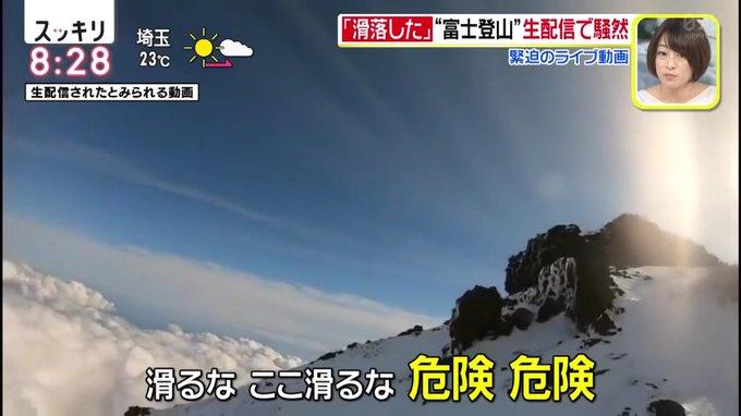 事故 生 か つらく 富士山 ニコ