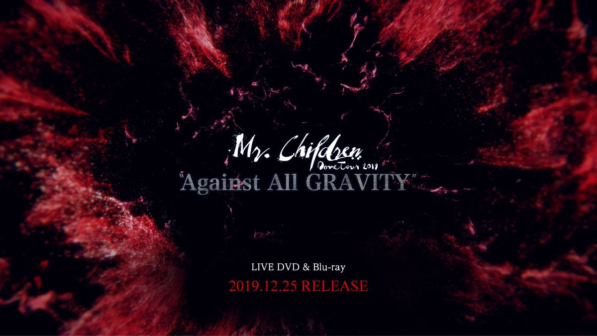 "LIVE DVD & Blu-ray『Mr.Children Dome Tour ""Against All GRAVITY""』12/25(水)発売決定!ナゴヤドームでのツアーファイナルを収録!http://ow.ly/Ie5c30pNJAC #mrchildren #AgainstAllGRAVITY"