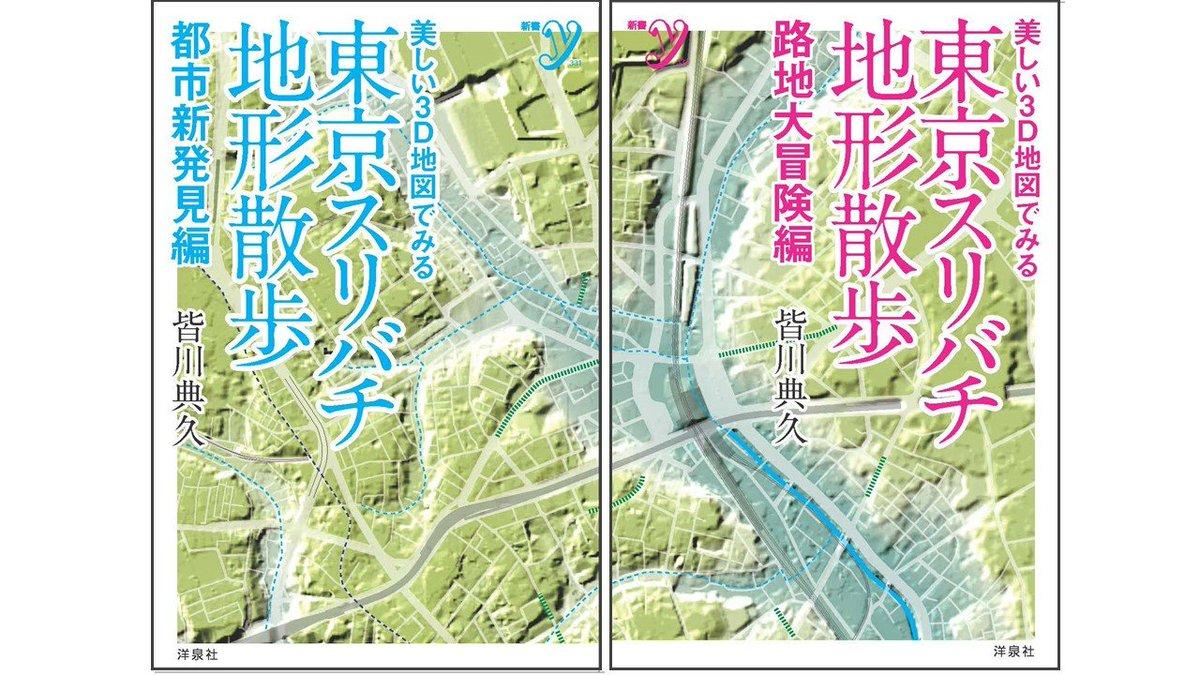 【書籍】東京スリバチ地形散歩。新書版を販売します。東京スリバチ学会さんにて。(4日のみ。4F) #路上探検フェス #路探祭 #湘南江の島駅 #湘南モノレール #路上観察 #地図 #地理 #ドボク #街歩き #散歩 #スリバチ #東京スリバチ学会 #地形 https://t.co/kVPcaCzaSd