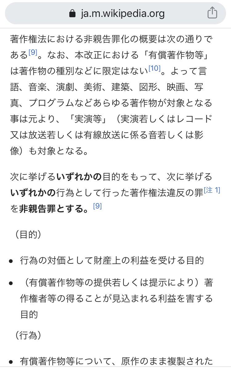 """うまま@京都ボドゲカフェBRESPI on Twitter: """"著作権法は親告罪と思っ ..."""