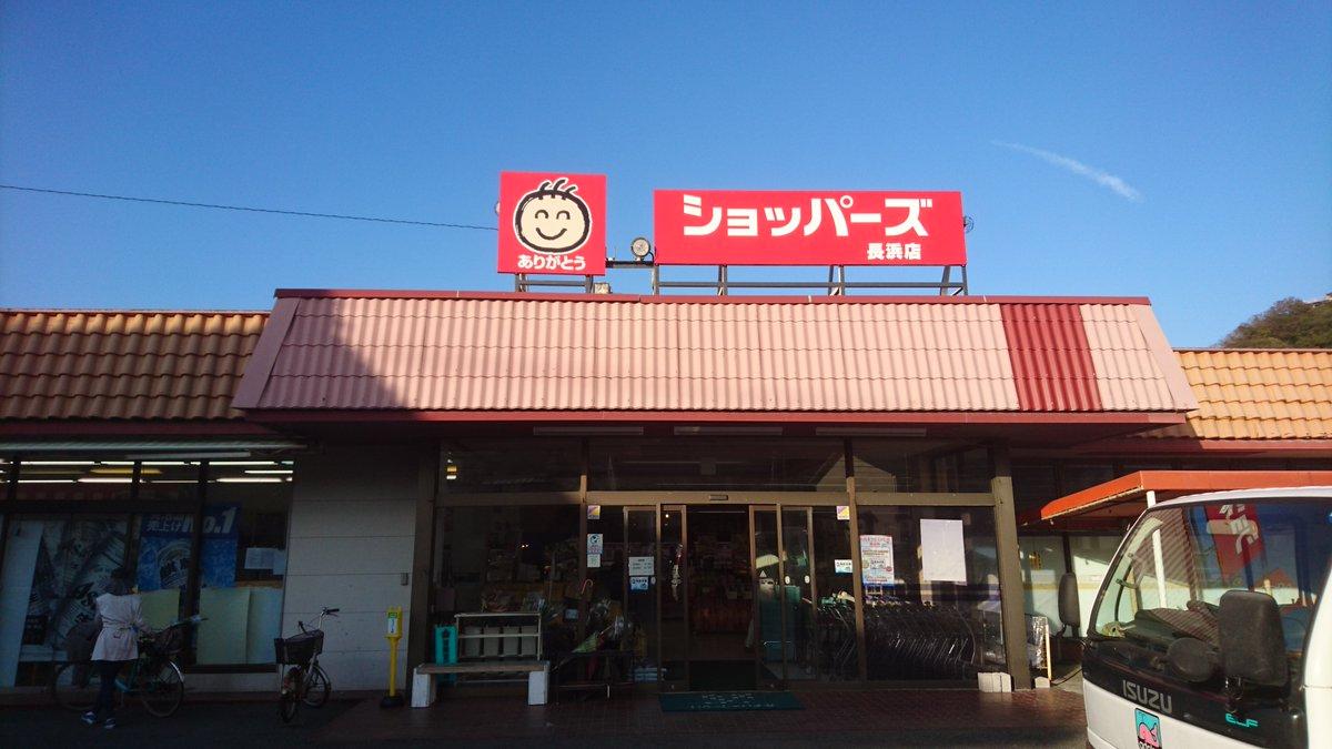 ンョ゛ハー゛@ショッパーズ長浜店公式アカウント on Twitter