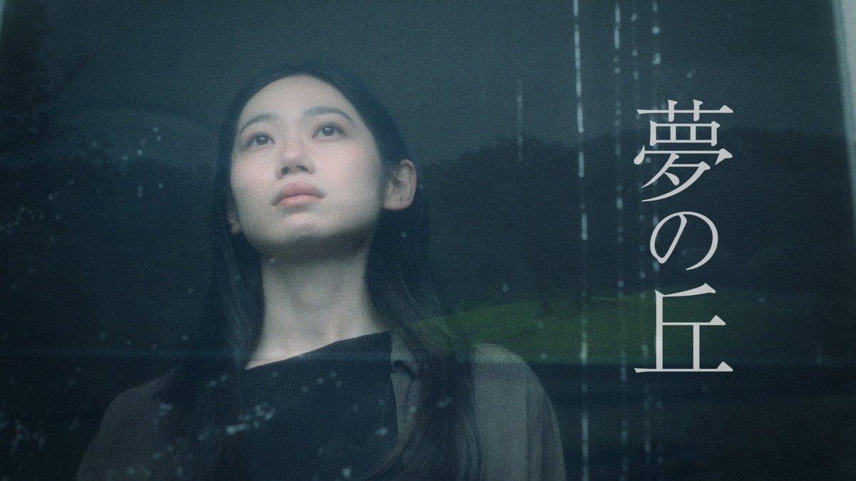 『#バウムちゃんねる映画祭シーズン2』本日30日は、高橋洋監督『#夢の丘』の舞台挨拶が上映後に行われます。本格的ホラーをぜひ劇場のスクリーンで。雨あり、お墓あり、一軒家の敷地内だけで撮ったとは思えない映像美も魅力です。バウムは高木、葛堂、大田が登檀!20時15分~池袋シネマ・ロサ