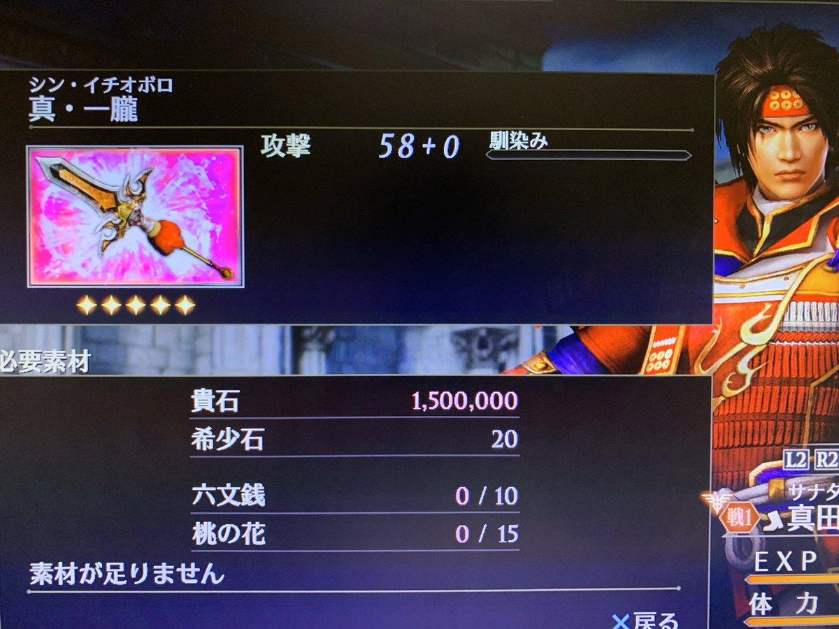 最強 キャラ orochi3 ultimate 無双