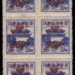 Image for the Tweet beginning: The South Korean 1951 surcharge
