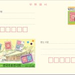 Image for the Tweet beginning: National Stamp Exhibition in Korea