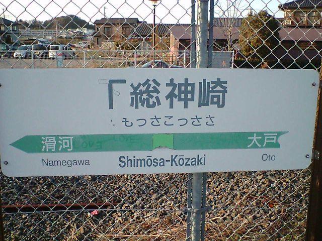 さよならンョ ゛ハー゛】10年前に存在したJR東日本の駅名「もっ