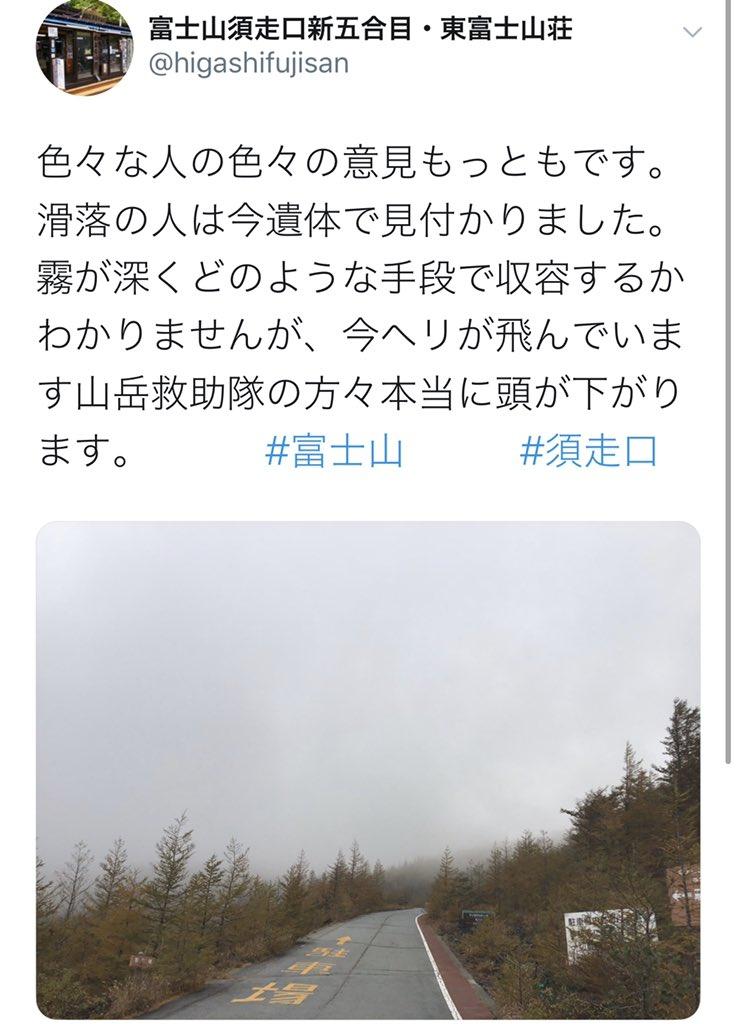 しん やっ 富士山 ちょ ニコ 生