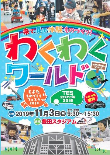 スタジアム イベント 豊田