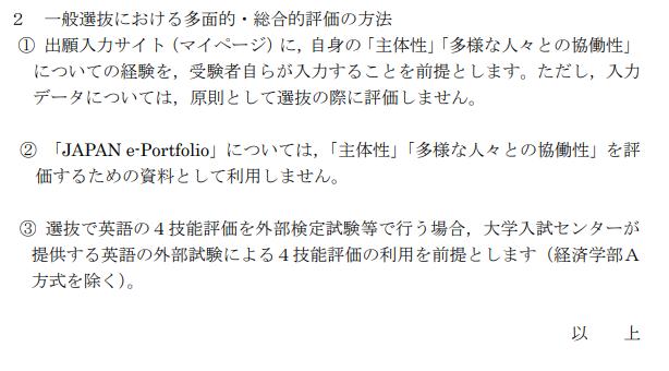 大学 ページ 日本 マイ