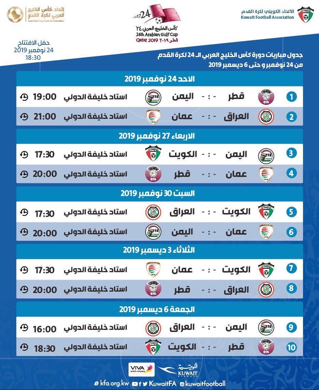 الشامية نيوز On Twitter جدول مباريات كأس الخليج العربي لكرة