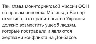 Зеленський у Золотому спілкувався з Харченко та Олімпієвою, які допомагали найманцям РФ в організації псевдореферендуму - журналіст Реуцький - Цензор.НЕТ 2731