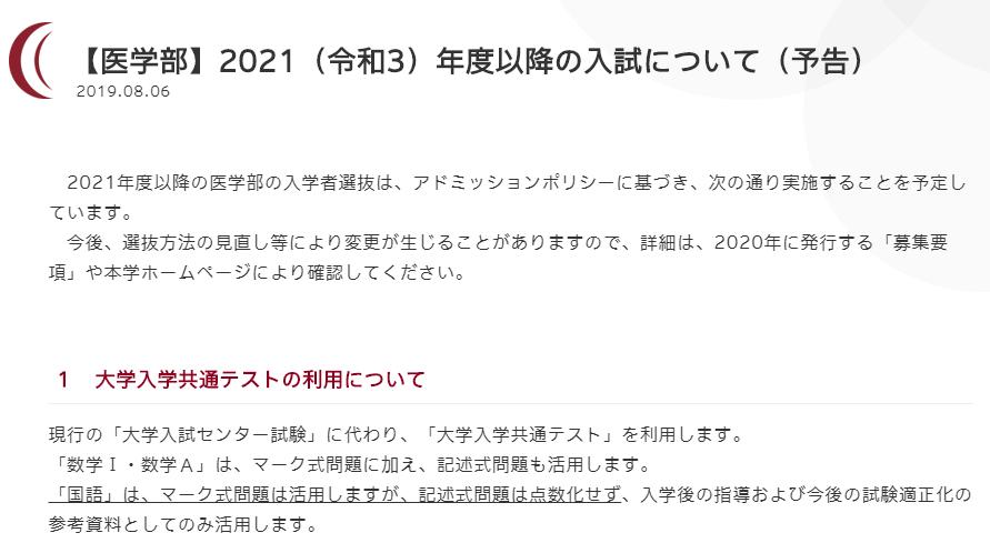 関西 医科 大学 合格 発表