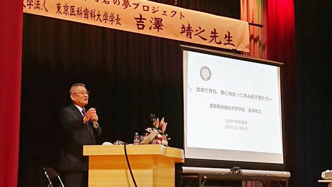 吉澤 靖之 東京 医科 歯科 大学