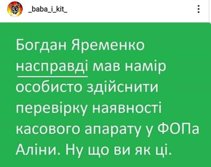 """""""От жены и детей до фракции и президента"""", - Яременко извинился за скандал с секс-перепиской в зале ВР - Цензор.НЕТ 6996"""