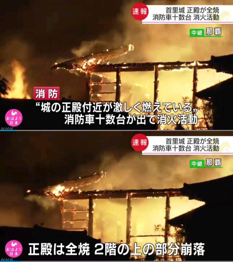 しゅり じょう 沖縄 世界 遺産 火災 原因