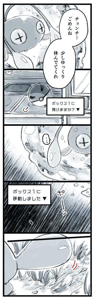 RT @nurulilom: ウパーとチョンチー (1/2) https://t.co/uD4cYBLGyl