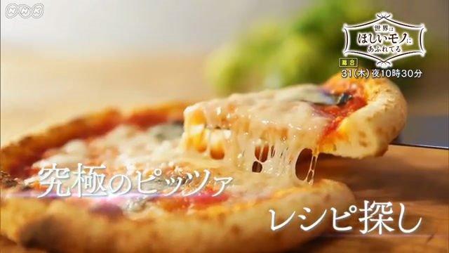 世界 は 欲しい モノ に あふれ てる ピザ
