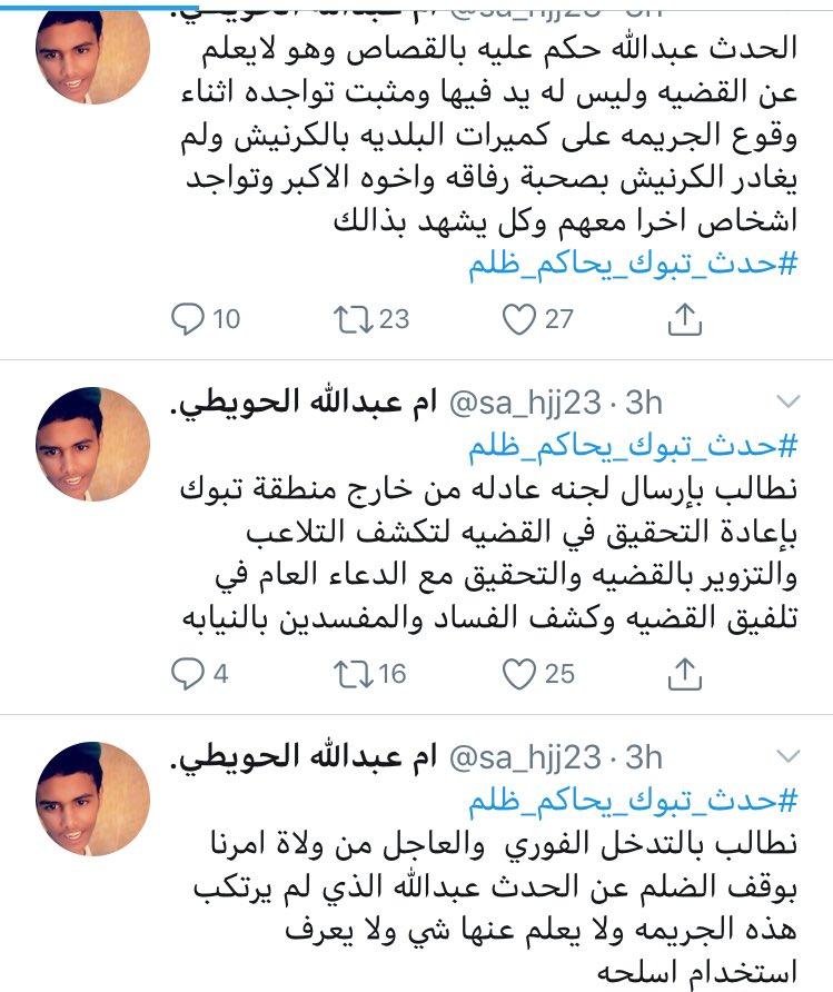 قصة عبدالله الذيباني الحويطي