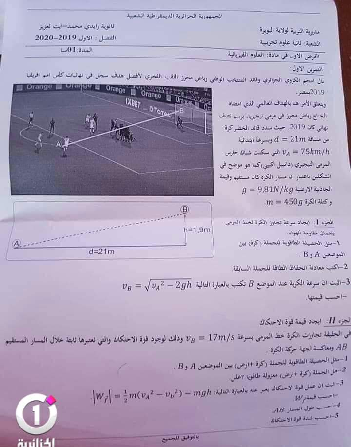 RT @bouregaaazouz: مخالفة رياض محرز موضوع صارت موضوع اختبار @Mahrez22  😁😁😁😁 https://t.co/Dgt3I4a6TJ