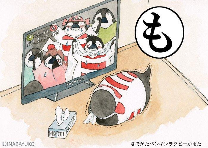 #なでがたペンギンラグビーかるた 【も】 もらい泣き 日本の勝利に 涙腺崩壊 4年前のあの日😂テレビの前でこうなった人🐧イルヨネ #ENGvRSA #JPNvRSA #ラグビーワールドカップ #ラグビー日本代表 #RWC2019 #なでがたペンギン #ジァイアントキリング