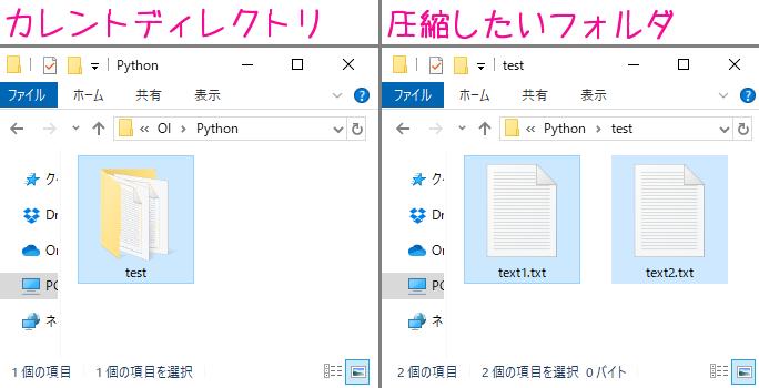 python ディレクトリ 存在