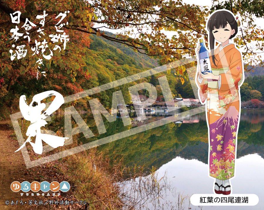 秋季限定の #グビ姉のすき焼きに合う日本酒 ・果、とっくりおちょこセットなどの受注販売を受け付けています。銀行振り込み、クレジットカードでのお支払いが可能です。秋季限定の受注販売はこの一回のみとなる予定です。是非この機会に!#ゆるキャン△ #グビ姉