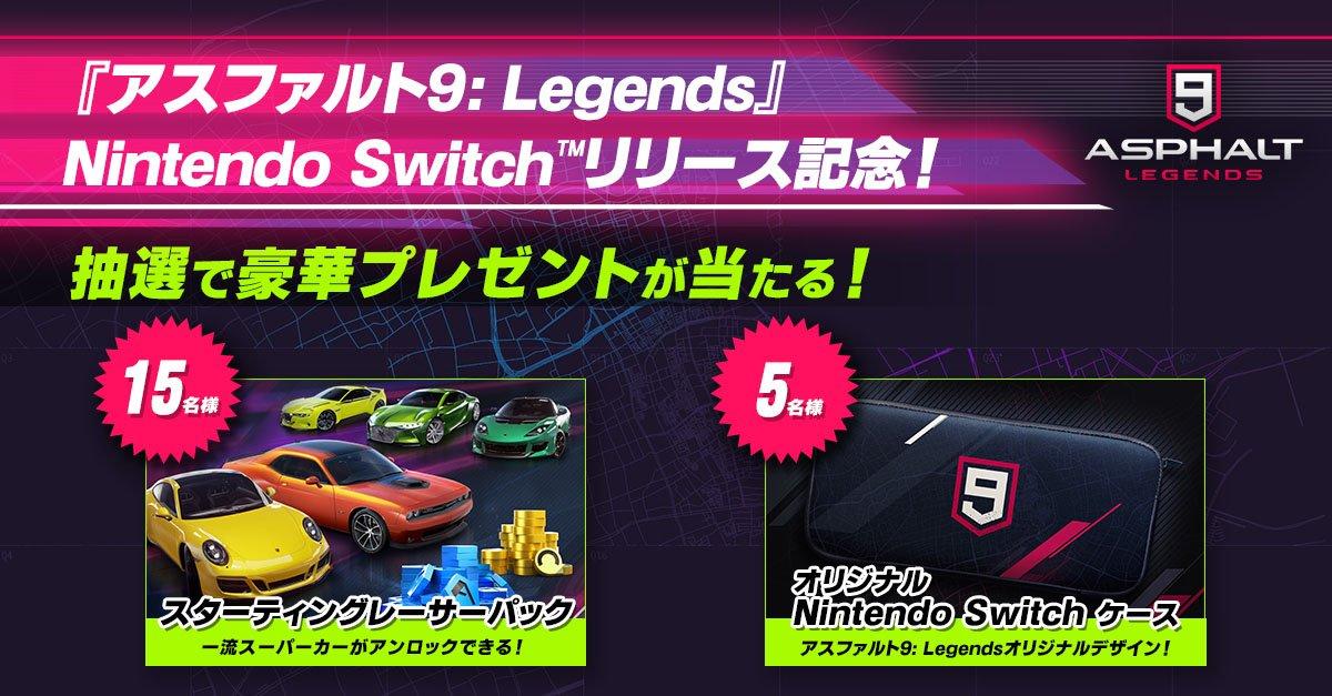 Switch アスファルト 9