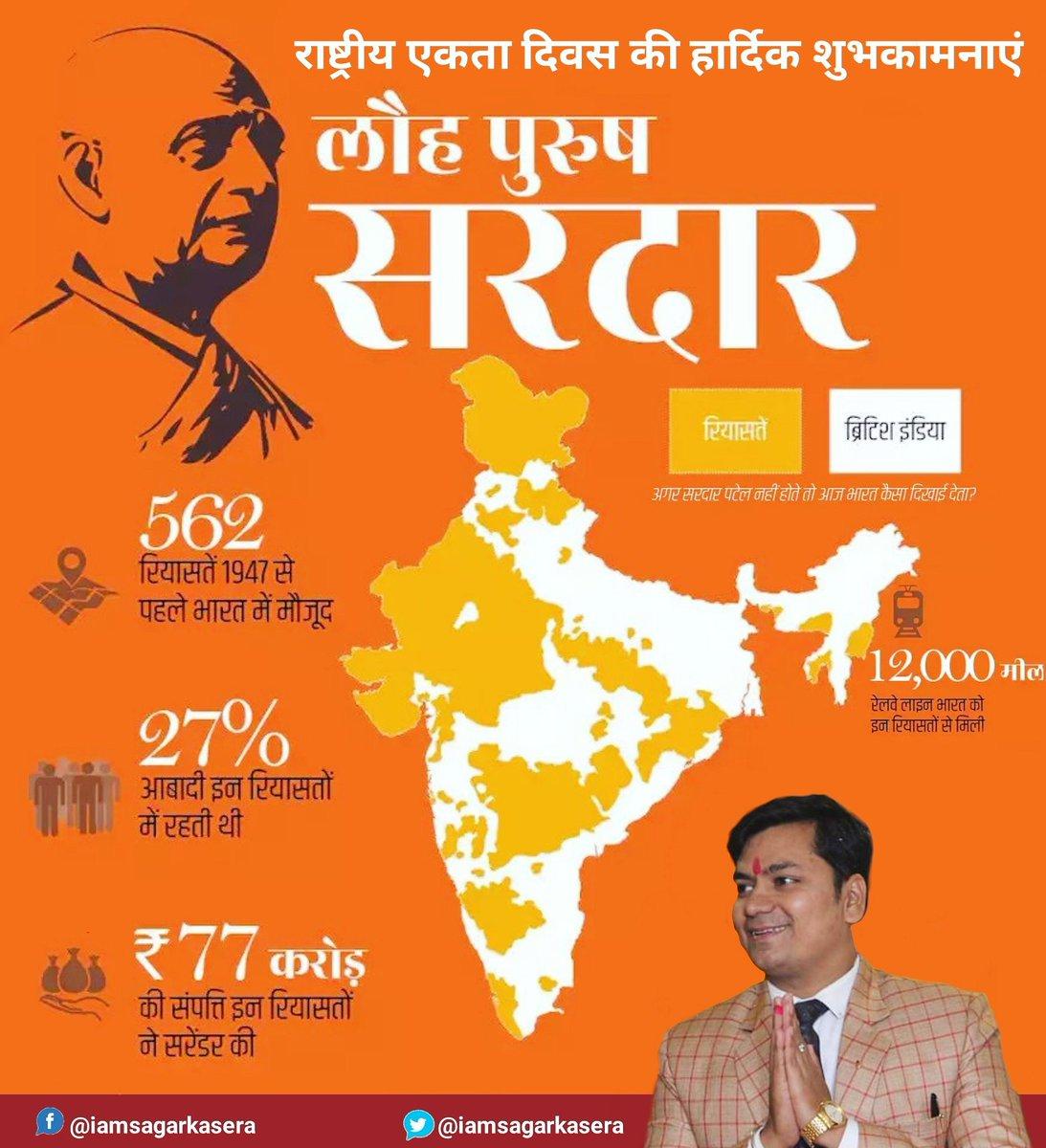 Paying homage to #SardarVallabhbhaiPatel on his Birth anniversary who united the Princely States. Nation would celebrate this day as #unityday / #EktaDivas #SardarPatelStatue #RashtriyaEktaDiwas #NationalUnityDiwas #IronManOfIndia #SardarPatelJayanti @IndiaTodaypic.twitter.com/V8sOanECcC