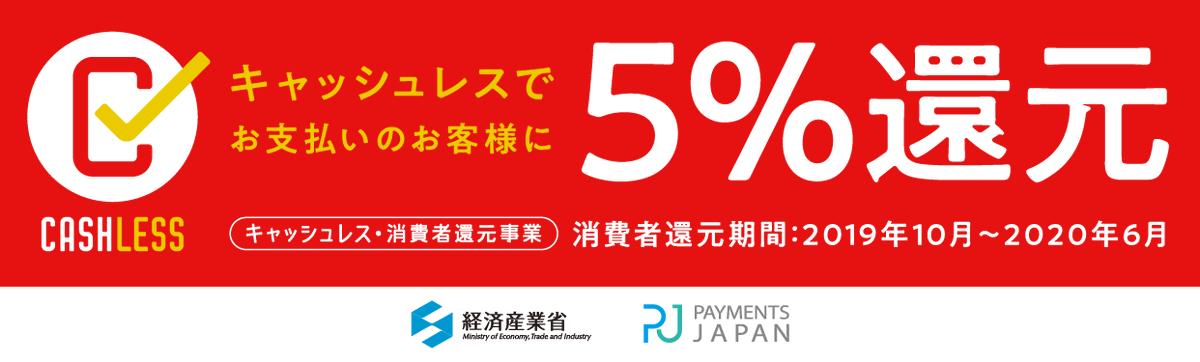 \お得情報📢/当店は「キャッシュレス・消費者還元事業」の対象ショップです。対象クレジットカードでお買い物をすると5%ポイント還元されます!◆還元期間:2019年10月1日~2020年6月30日お買い求めはこちら👉